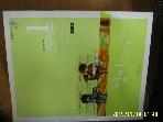 비유와상징 / 비상 영어 한 권으로 끝내기 예비중학생 1 -테잎별매없음/ -정답표시됨. 사진.설명란참조