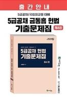 2020 금동흠 5급 공채 헌법 기출문제집