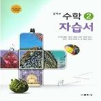 교학사 중학교 중학수학 2 자습서 중등 (2017년/ 고호경) - 2학년