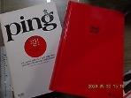 ping 핑 + 에너지 버스 /(두권/하단참조)