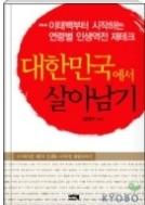 대한민국에서 살아남기 - 평생연봉을 창출하는 세대별 재테크 전략 초판1쇄