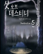 샷오브 데스티니1-5(완결)-박성호-