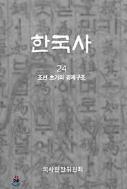 한국사 24 - 조선 초기의 경제구조