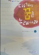 대지여 꿈을 노래하라 2 - 차별을 딛고 미래를 개척해나가는 유색인 폴의 이야기!(전2권중 제2권) 2쇄