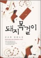 돼지목걸이 - 김조희의 로맨스 장편소설  초판1쇄발행