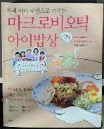 마크로비오틱 아이밥상