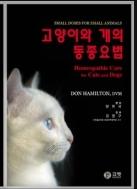 고양이와 개의 동종요법 [포장비닐 안 뜯은 상품]