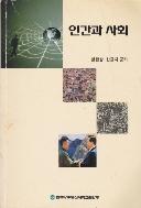 인간과 사회 2005년 초판 1정 4쇄