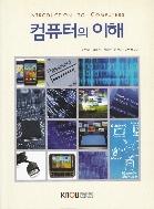 컴퓨터의 이해 2013년 초판 2쇄 워크북포함