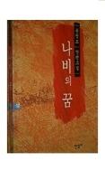 나비의 꿈 - 전 2 권