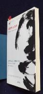 윤리적 노하우 [연필,형광펜 밑줄,포스트잇 多]  사진의 제품  / 상현서림  / :☞ 서고위치:mz 8