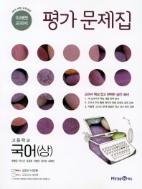 미래엔 고등 국어 상 평가문제집 신유식 2015개정