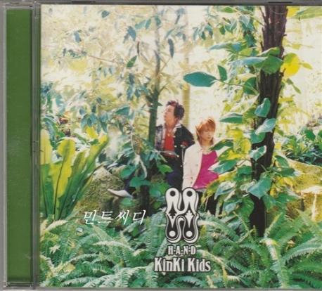 Kinki Kids - H.A.N.D