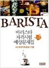 바리스타 2급 자격시험 예상문제집
