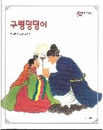 구렁덩덩이 (호야ㆍ토야의 옛날 이야기, 45) (ISBN : 9788921413277)