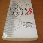 book & issue 북 앤 이슈(2003년) - 창간호