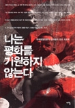 나는 평화를 기원하지 않는다 - 국제분쟁전문가 김재명의 전선 리포트