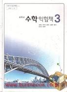 (새책) 8차 중학교 수학 익힘책 3 교과서 (비상교육 김원경) (419-4)