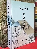 한글대장경 다라니집경 외 -陀羅尼集經 外-불교 경문- paper book- -초판-절판된 귀한책-아래사진참조-