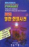 민중 포켓 영한 한영 사전