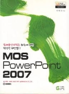 MOS PowerPoint 2007- 부록: MOS 2007 ppt 실전모의고사1,2