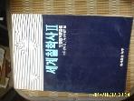 녹두 / 세계철학사 2 변증법적유물론 / 녹두편집부 편 -85년.초판