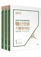 2019 김건호 Compass 헌법 최근 10년 단원별 기출문제집 ★제1, 3권만 있음★