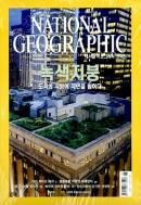 내셔널 지오그래픽 한국판 2009.5 북극해지도
