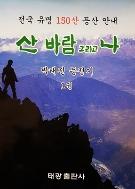 산 바람 그리고 나 - 박태진 등정기 1권