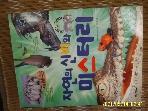 두산동아 / 자연의 신비와 미스터리 / 엘리자베스 달비. 장석봉 옮김 -04년.초판.상세란참조