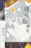 돼지들에게  - 최영미 시집 (실천문학의 시집)