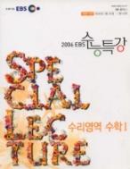 EBS 수능특강 수리영역 수학 I (2006)