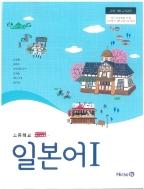 고등학교 일본어 1 (2015 개정 교육과정) (CD 포함) (교과서)
