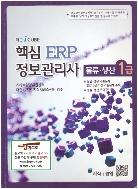 2014 핵심 ERP 정보관리사 - 물류·생산 1급 (물류·생산 기출문제)