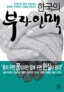 한국의 부자인맥