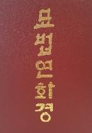 묘법연화경 (가죽장정, 지퍼)