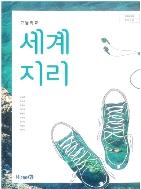 2020년형 고등학교 세계지리 교과서 (미래엔 박철웅) (신278-6)