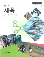 고등학교 체육 교과서 체육과건강/2015개정/최상급