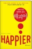 해피어 - 하버드대 행복학 강의 우리는 좀더 행복해지는 법을 배울 수 있다(양장본) 초판16쇄