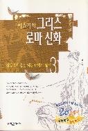 이윤기의 그리이스 로마 신화 (2007.5.14 한정판 발행)