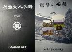 서울大人名錄 + 職場別名簿 (전2권)