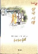 눈으로 보는 한국역사, 02 : 삼국 시대 - 함께 성장하는 고구려, 백제, 신라 (ISBN : 9788921408990)