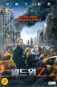 월드 워 Z: 보급판 [WORLD WAR Z] [15년 1월 케이디미디어 프로모션] [1disc]