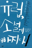 유럽, 소설에 빠지다 1,2 (2009 초판)