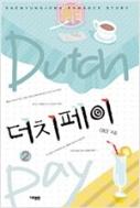 더치페이 1-2 ☆북앤스토리☆ 19세미만구독불가
