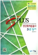 NEW S PLUS 전산회계운용사 3급 실기 (2017)