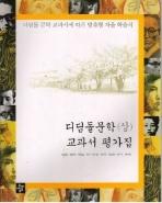 고등자습서-디딤돌문학(상)교과서평가집/7차/디딤돌/김종철