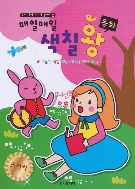 (새책) 매일매일 색칠왕 - 동화