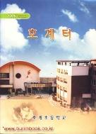 2005년 창간호 호계터 (755-1)
