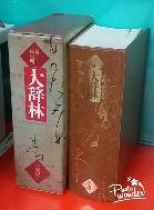 大辭林 (大型本) (일문판, 1989 15쇄) 대사림